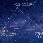 夏の星座 夏の大三角の見つけ方は?夏の星座の神話とは?